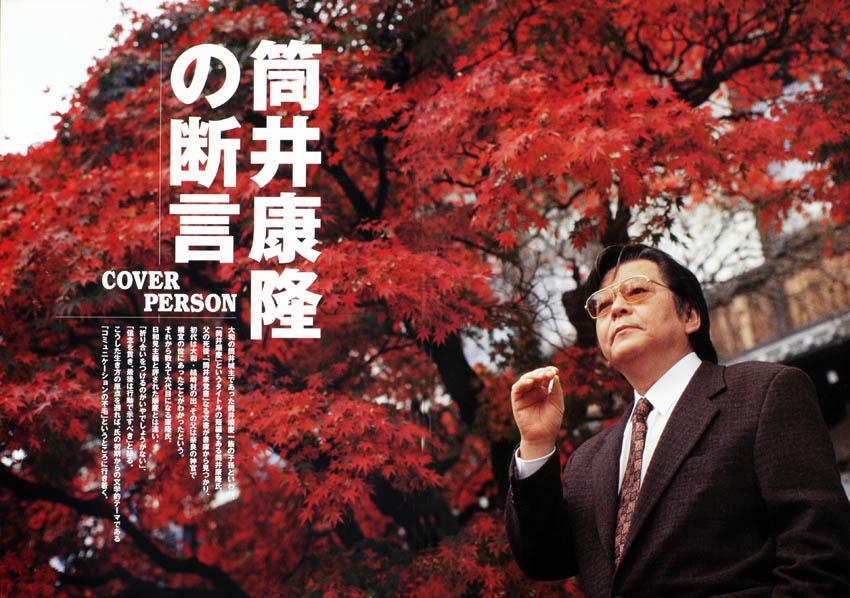 筒井康隆の画像 p1_19