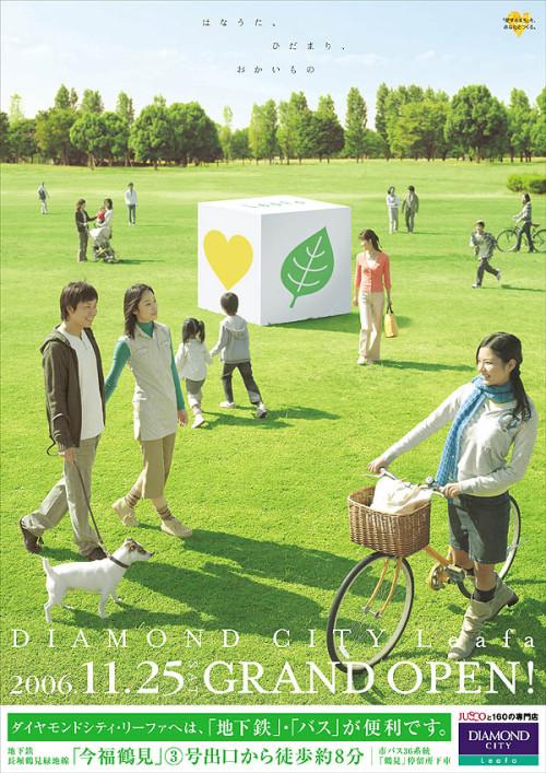DIAMOND CITY Leafa