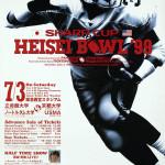 HEISEI BOWL